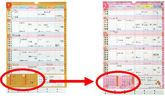 カレンダー 家族のスケジュールカレンダー : ... 家族のスケジュールカレンダー