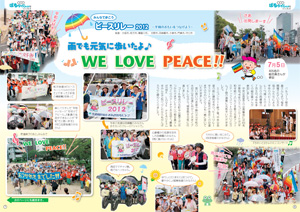 120705_peace_paltime01.jpg